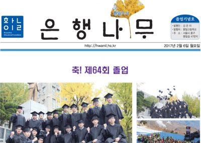 졸업기념호