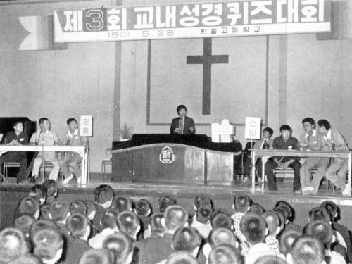 1981 교내성경퀴즈대회