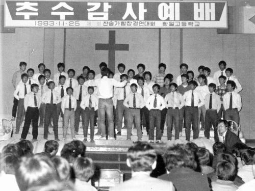 1983 추수감사예배