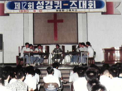 1990 성경퀴즈대회