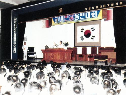 1990 반공웅변대회