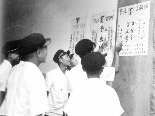 1966 회장선거