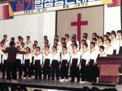 1990 성가합창대회