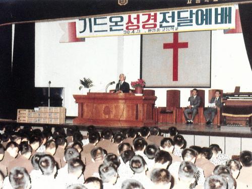 1990 기드온성경전달 예배