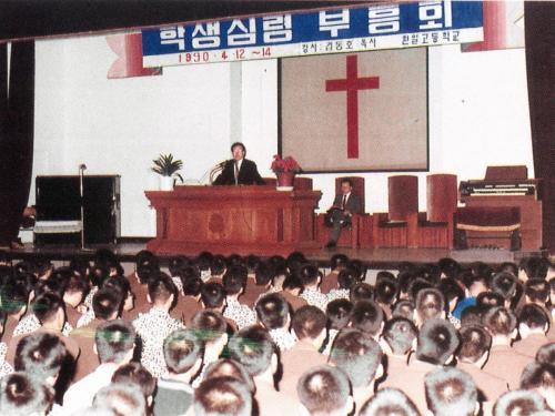 1990 학생심령부흥회