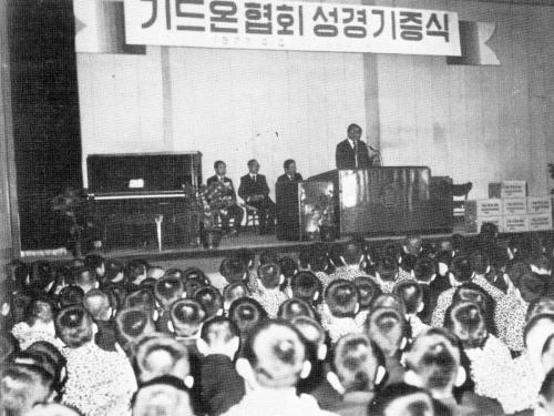 1977 기드온 예배