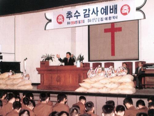 1994 추수감사예배