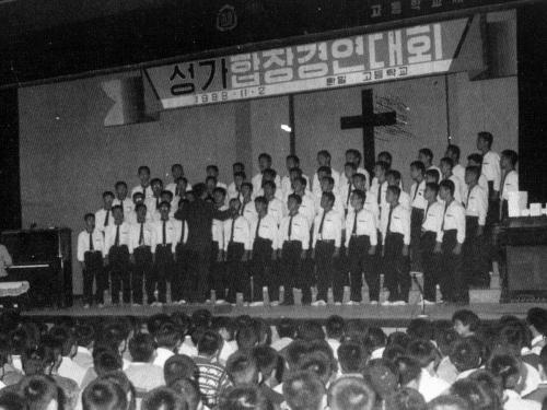 1988 성가경연대회