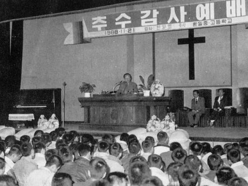 1988 추수감사예배